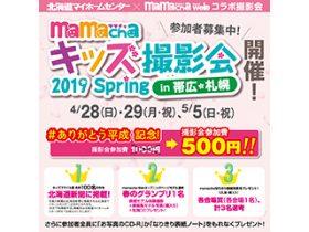 mamachaキッズ撮影会2019 Springのご案内!