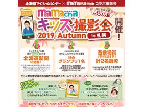 mamachaキッズ撮影会2019 Autumnのご案内!