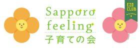 札幌feeling子育ての会