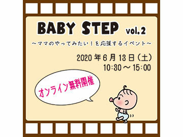 BABY STEP vol.2 ~ママのやってみたい!を応援するイベント~