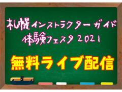 札幌インストラクターガイド体験フェスタ2021オンライン
