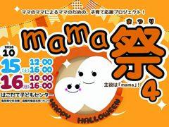 第四回 親子で「mama祭」