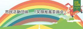 市民活動団体 笑顔推進委員会