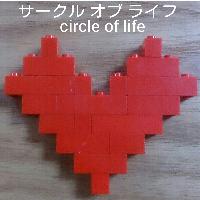 サークル オブ ライフ circle of life