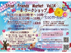 StcanFriendsMarket Vol.14 & ワークショップ