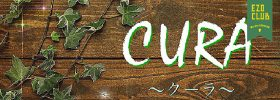CURA(クーラ)