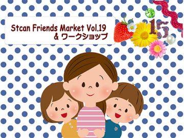 【入場無料】Stcan Friends Market Vol.19&ワークショップ