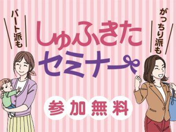 9/20 しゅふきたセミナー『働く主婦の本音トーク!』開催!