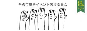 千歳市親子イベント実行委員会