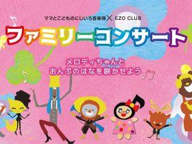 ママと子どものにじいろ音楽隊×EZO CLUBファミリーコンサート