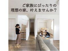いつか家が欲しいママのための交流会~知っておきたい!お金、建築会社、土地探し~