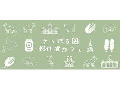第9回さっぽろ圏移住者カフェ~秋のスイーツパーティ~