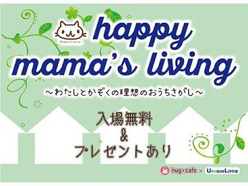happy mama's living