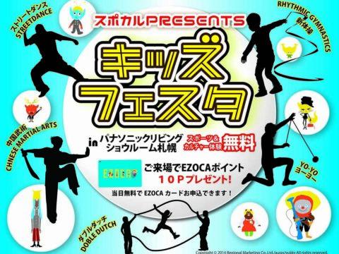 スポカルPresents キッズフェスタ in パナソニック リビング ショウルーム 札幌