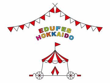 EDU FES北海道~いろんな教育、つながる、はじまる~