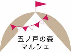 LIFEランナー×五ノ戸の森マルシェ