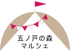 五ノ戸の森マルシェ×LIFEランナー