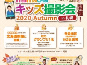 mamachaキッズ撮影会2020 Autumnのご案内!