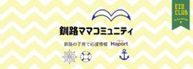 釧路の子育て応援情報 Haport